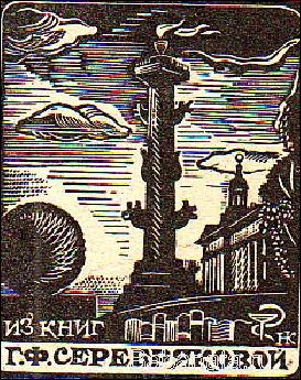 кофанов2