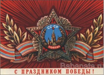 бойков2
