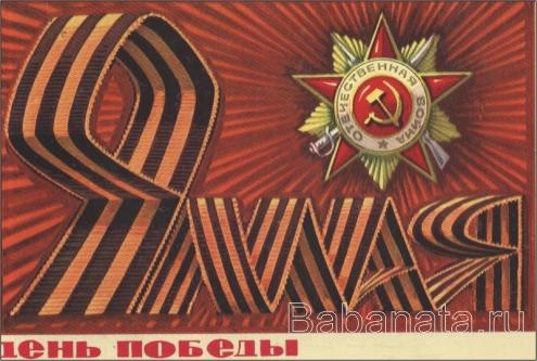 бойков3